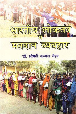 भारतीय लोकतंत्र में मतदान व्यवहार : Voting Practices in Indian Democracy