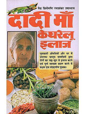 दादी माँ के घरेलू इलाज: Grandmother's Home Remedies