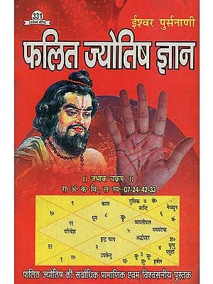 फलित ज्योतिष ज्ञान: Proven Knowledge of Astrology