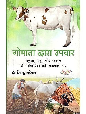 गौमाता द्वारा उपचार: Treatment by Gaumata (On Prevention of Diseases of Humans, Animals and Crops)