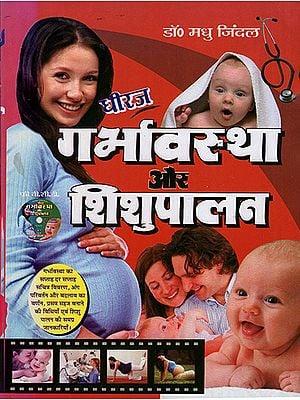 गर्भावस्था और शिशुपालन: Pregnancy and Nursing