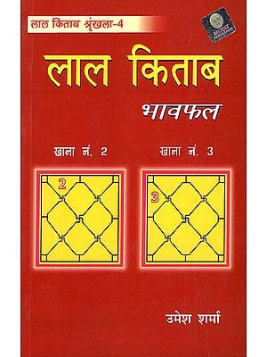 लाल किताब: Lal Kitab (Bhavafal)