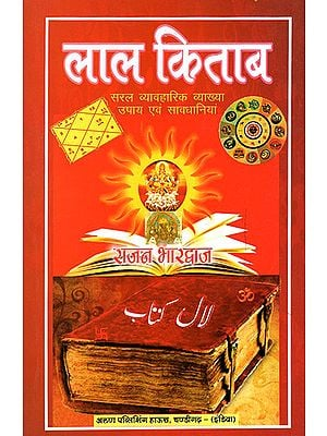 लाल किताब: Lal Kitab (Simple Practical Interpretation Tips and Precautions)