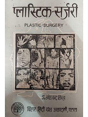 प्लास्टिक - सर्जरी - Plastic- Surgery (An Old and Rare Book)