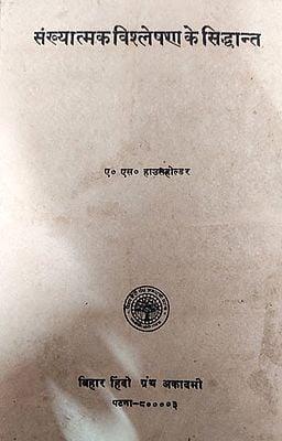 संख्यात्मक विश्लेष्णा के सिद्धान्त - Principles Of Numerical Analysis (An Old and Rare Book)