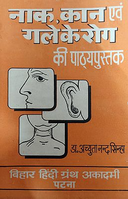 नाक, कान एवं गले के रोग की पाठ्यपुस्तक - A Text Book Of Diseases Of Ear, Nose and Throat (An Old and Rare Book)