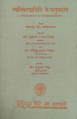 व्यतिकरणमिति के अनुप्रयोग - Applications Of Interferometry (An Old and Rare Book)