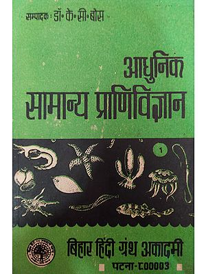 आधुनिक सामान्य प्राणिविज्ञान - Modern General Zoology (An Old and Rare Book)