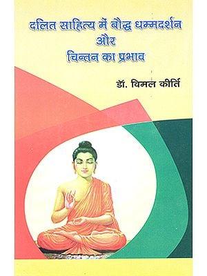 दलित साहित्य में बौद्ध धम्मदर्शन और चिन्तन का प्रभाव : Influence of Buddhist Dhammarshan and Chintan in Dalit Literature