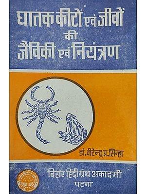 घातक कीटों एवं जीवों की जैविकी एवं नियंत्रण - Biology and Control Of Deadly Worms and Creatures (An Old and Rare Book)