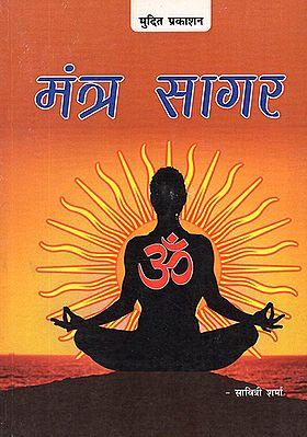 मंत्र सागर: Mantra Sagar