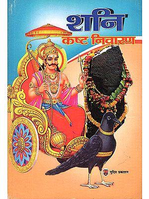 शनि कष्ट निवारण: Shani Kasht Nivaran