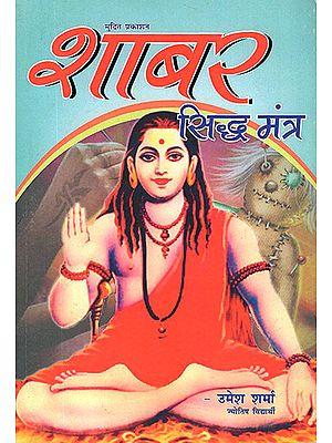 शाबर सिद्ध मंत्र: Shabar Siddha Mantra