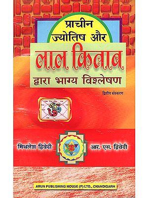 प्राचीन ज्योतिष और लाल किताब द्वारा भाग्य विश्लेषण: Ancient Astrology and Fate Analysis by Lal Kitab