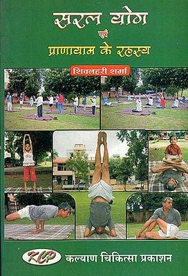 सरल योग एवं प्राणायाम के रहस्य: Secrets of Simple Yoga and Pranayama