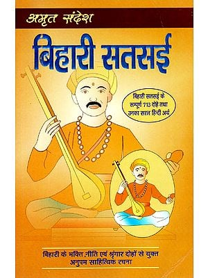 बिहारी सतसई - Dohas of Bihari Satsai (with Easy Hindi Explanation)