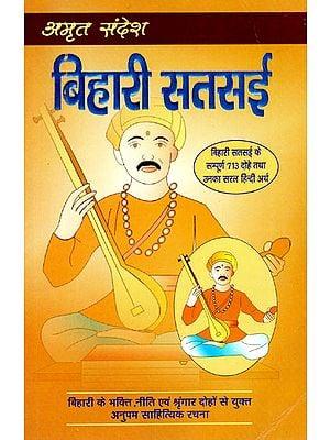 बिहारी सतसई - Dohas of Bihari Satsai (with Easy Hindi Explanation)