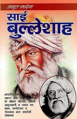साईं बुल्लेशाह - Sain Bulleh Shah