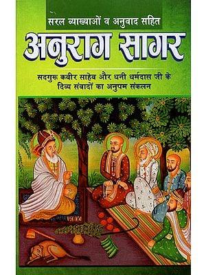 अनुराग सागर - Anurag Sagar- Conversations of Kabir with Dhani Dharamdas