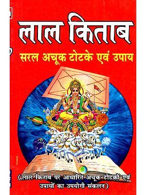 लाल किताब सरल अचूक टोटके एवं उपाय - Lal Kitab- Simple Exact Tricks and Remedies