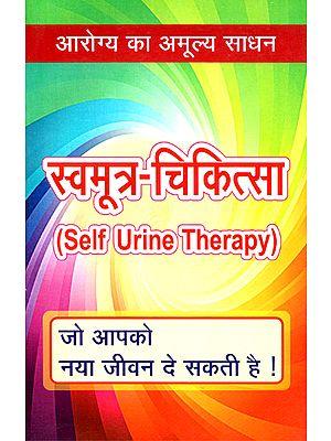 स्वमूत्र - चिकित्सा - Self Urine Therapy