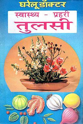 स्वास्थ्य - प्रहरी तुलसी - Uses of Tulsi for a Healthy Life