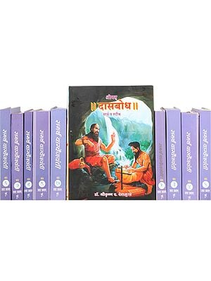 दासबोध- समर्थ वाग्वैजयंती - Dasabodha- Samarth Vagvaijayanti (Set of 10 Volumes in Marathi)