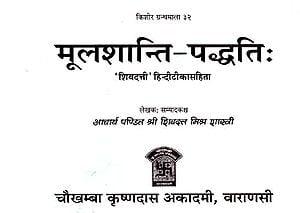 मूलशान्ति - पद्धति: - Methods of Moolshanti