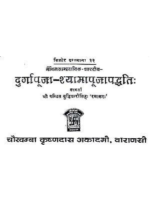 दुर्गापूजा - श्यामापूजापद्धति: - Methods of Durga Puja- Shyama Puja