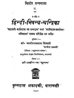 हिन्दी - निबन्ध - चन्द्रिका - Hindi Nibandh Chandrika (A Collection of Hindi Essays)