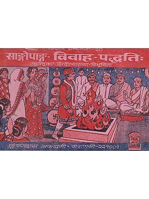 साङ्गोपाङ्ग विवाह पद्धति: - Sangopanga Marriage Ritual