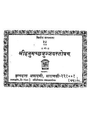 श्रीहनुमच्छत्रुञ्जयस्तोत्रम् - Hanumachhtryunjaya Stotram