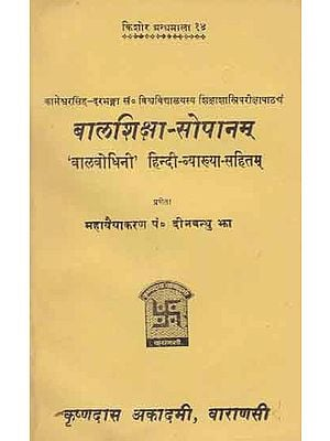बालशिक्षा - सोपानम् - Bal Shiksha Sopanam (An Old and Rare Book)