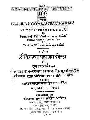 लैकिकन्यायशास्त्रार्थकला तथा कूटशास्त्रर्थकला -Laukik Nyaya Shastra Artha Kala and Kuta Shastra Artha Kala (Photostat)