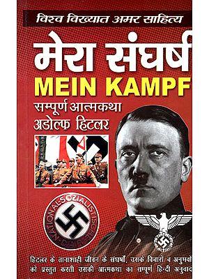 मेरा संघर्ष (सम्पूर्ण आत्मकथा अडोल्फ हिटलर )- Mein Kamplf (Complete Autobiography of Adolf Hitler)