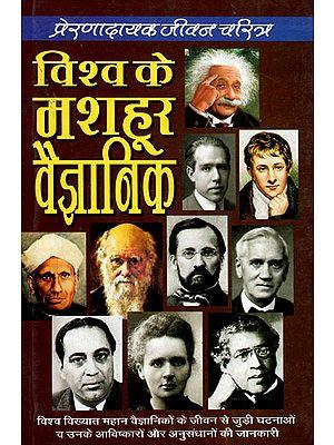विश्व के मशहूर वैज्ञानिक - World's Famous Scientists