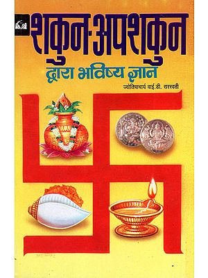शकुन-अपशकुन द्वारा भविष्य ज्ञान - Future Knowledge Through Auspiciousness and Inauspiciousness