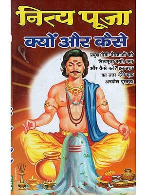 नित्य पूजा क्यों और कैसे - Nitya Puja (Why and How)