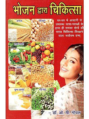 भोजन द्वारा चिकित्सा - Treatment by Food