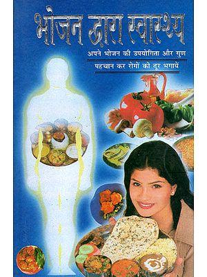 भोजन द्वारा स्वास्थ्य - Good Health By Food