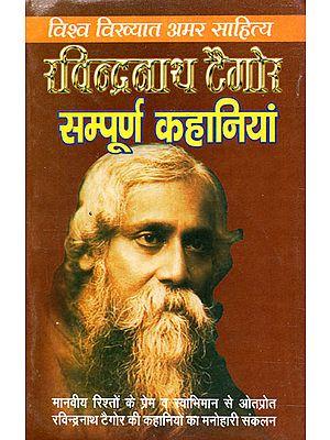 रविन्द्रनाथ टैगोर सम्पूर्ण कहानियाँ - Complete Stories of Rabindranath Tagore