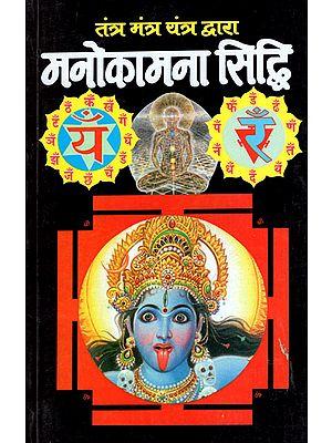 तंत्र मंत्र यंत्र द्वारा मनोकामना सिद्धि - Manokamna Siddhi from Tantra Mantra Yantra