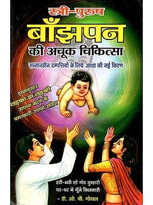 स्त्री-पुरुष बाँझपन की अचूक चिकित्सा - Treatment of Female- Male Infertility