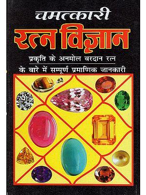 चमत्कारी रत्न विज्ञान - Miraculous Ratna Vigyan