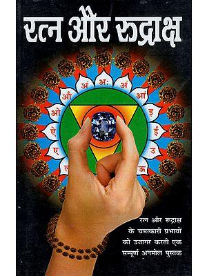 रत्न और रुद्राक्ष - Ratna aur Rudraksh