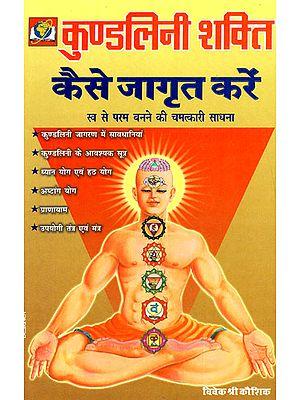 कुण्डलिनी शक्ति कैसे जागृत करें - How to Awaken Kundalini Powers