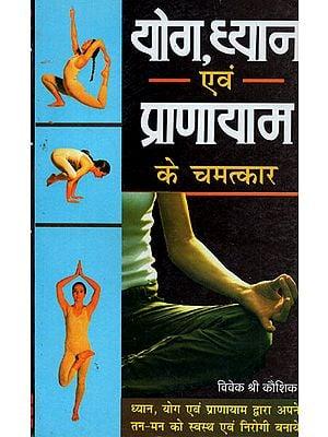 योग,ध्यान एवं प्राणायाम के चमत्कार - Miracles of Yoga, Meditation and Pranayama