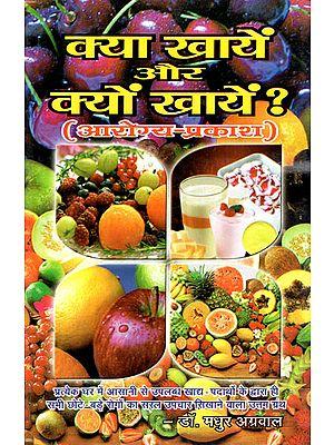 क्या खायें और क्यों खायें? (आरोग्य-प्रकाश) - What to Eat and Why to Eat? (Aarogya Prakash)
