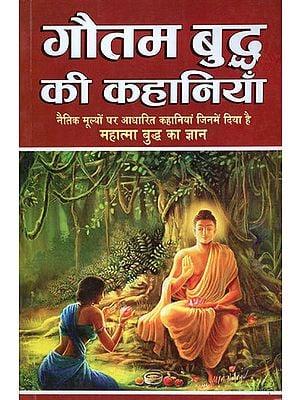 गौतम बुद्ध की कहानियाँ - Stories of Gautam Buddha