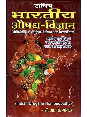 भारतीय औषध-विज्ञान (होमियोपैथिक मेटेरिया-मेडिका और थेराप्यूटिक्स)  - Indian Pharmacology (Indian Drugs in Homeopathy)